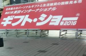 東京ギフトショー3