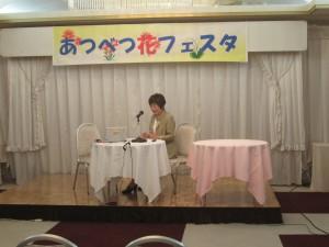 2016.6あつべつ花フェスタ講演1