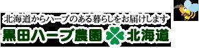 黒田ハーブ農園※北海道